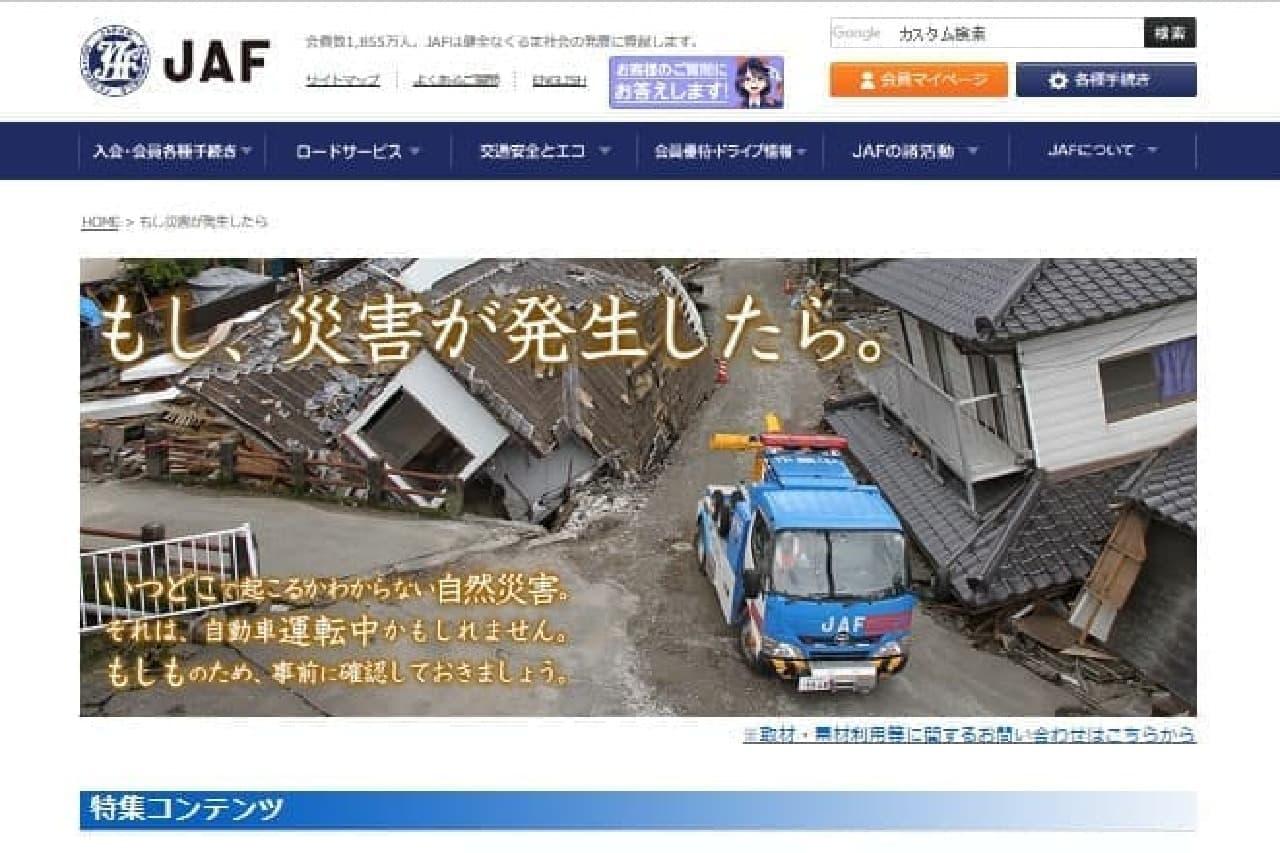 JAFの災害特設サイト