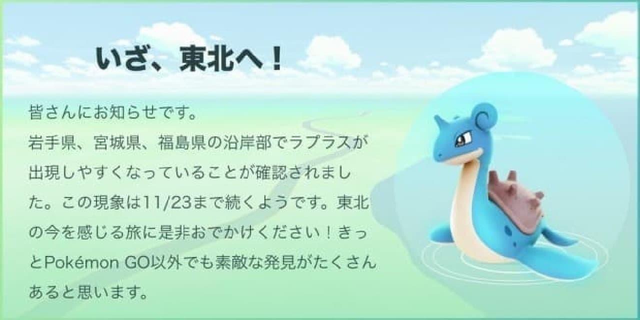 ポケモンGOのラプラスの画像