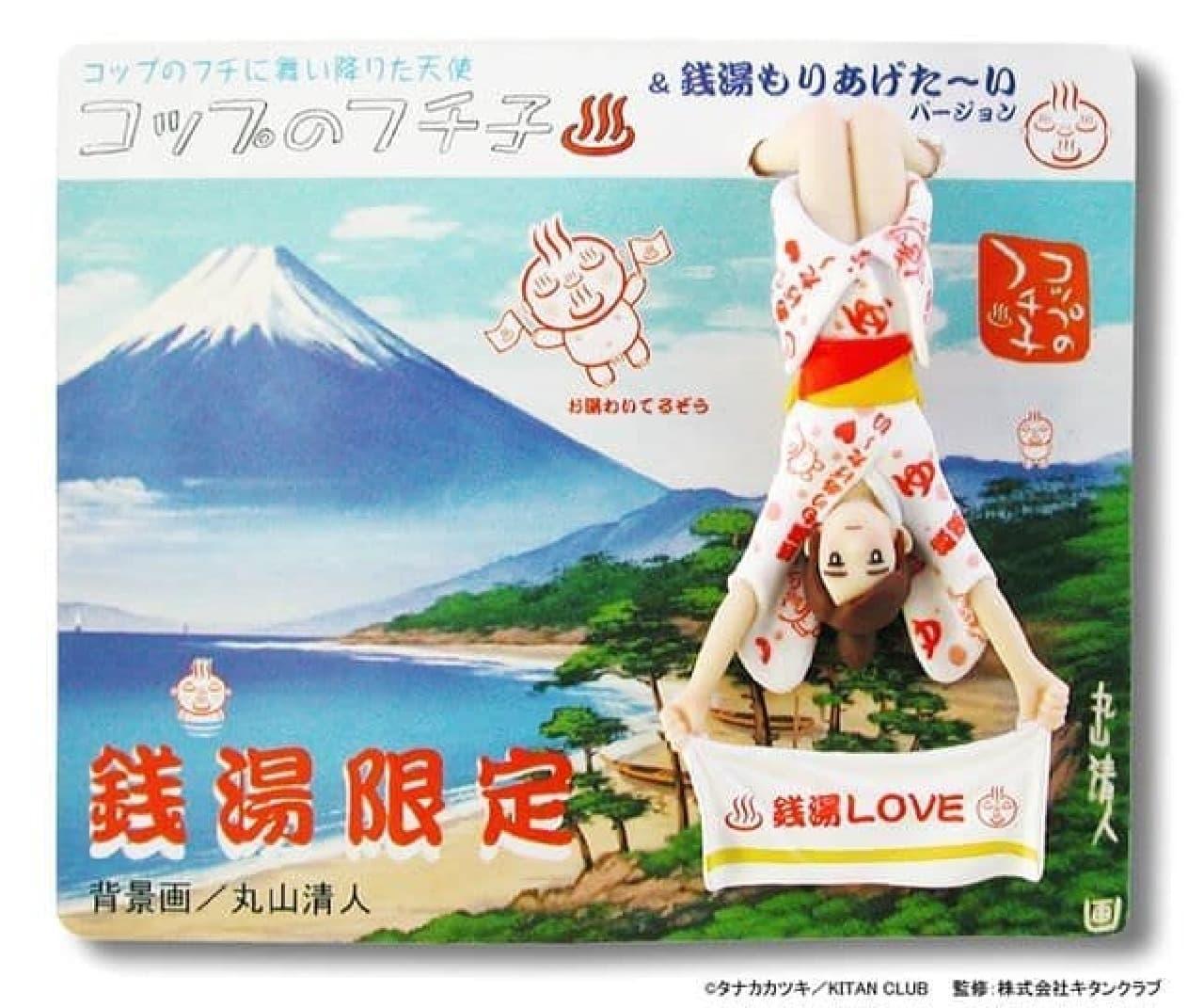 「銭湯限定コップのフチ子」3月26日発売
