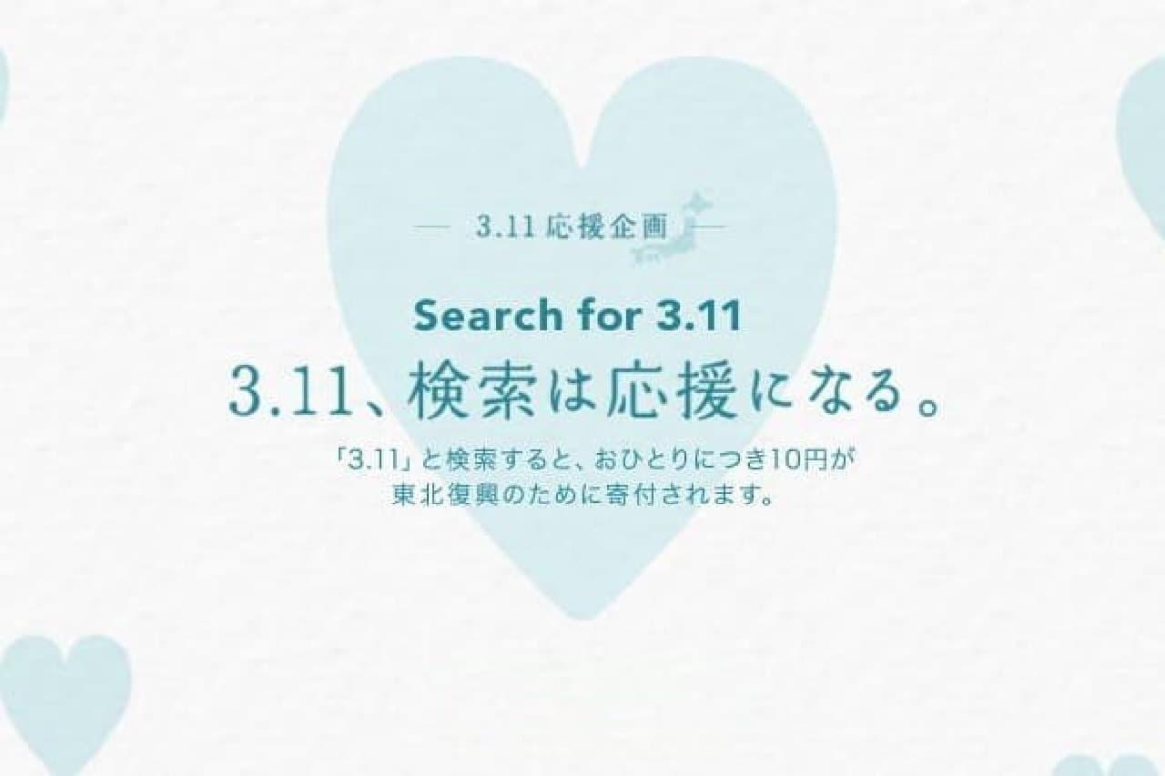 ヤフーの震災復興キャンペーン