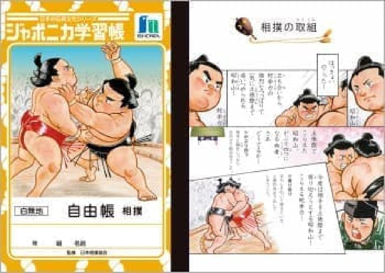 ジャポニカ学習帳、『横綱・稀勢の里版』発売