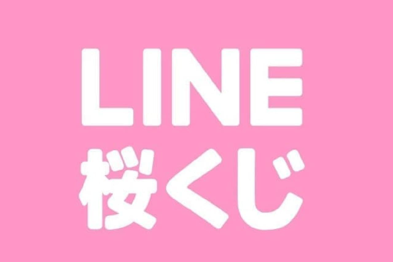 LINEのくじ付きスタンプ