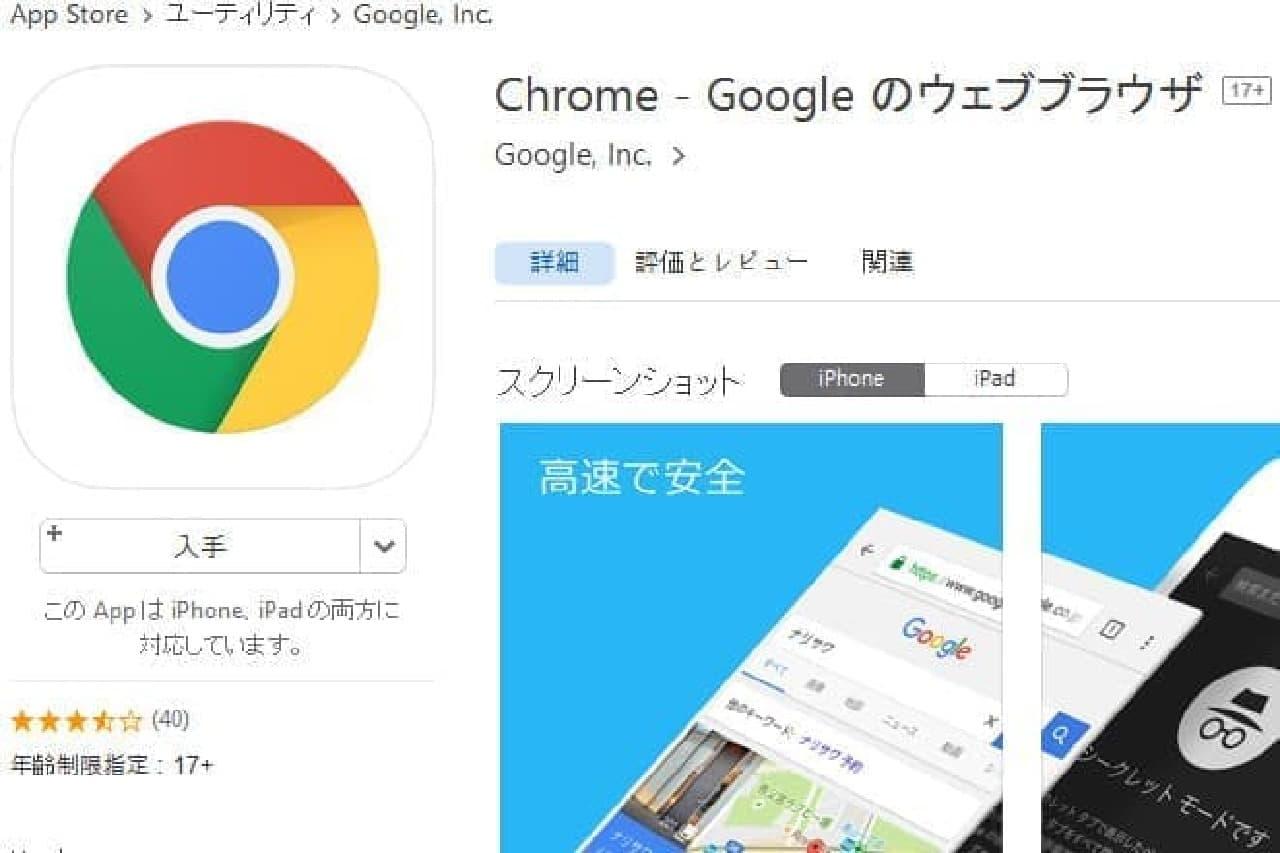 Chromeの年齢制限