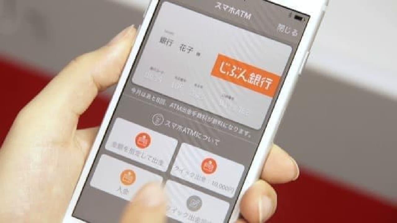 iPhoneとじぶん銀行アプリ