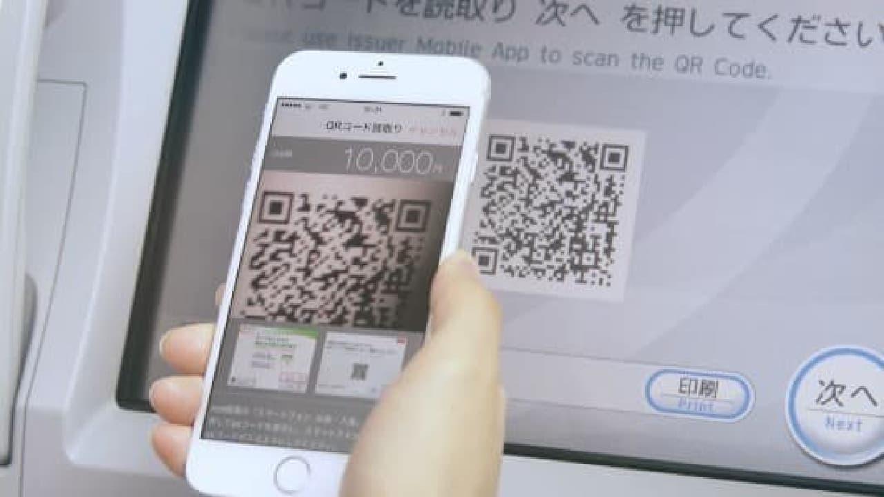 iPhoneでATMのQRコードを読み取り