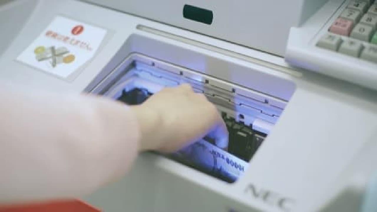 ATMから資金を取り出し