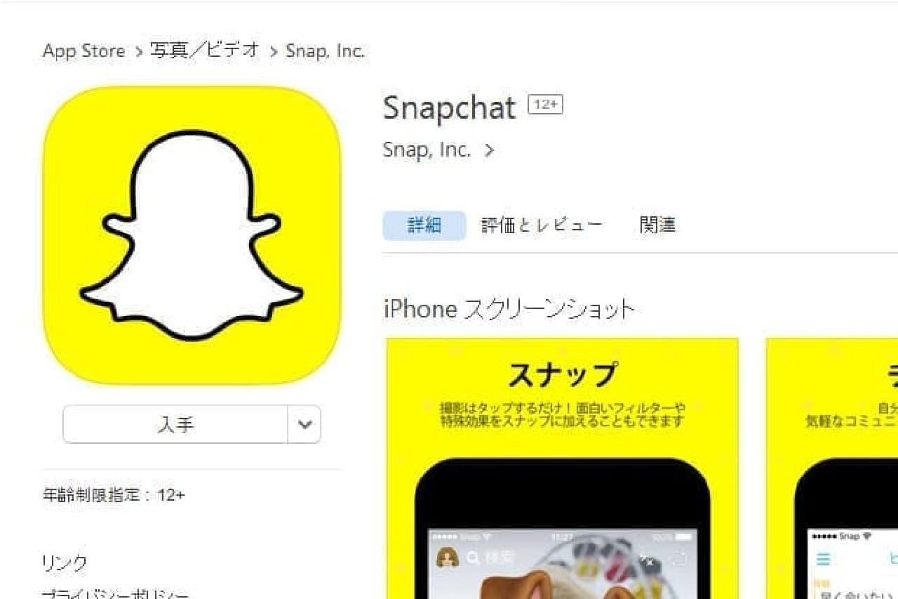 Snapchatのスクリーンショット