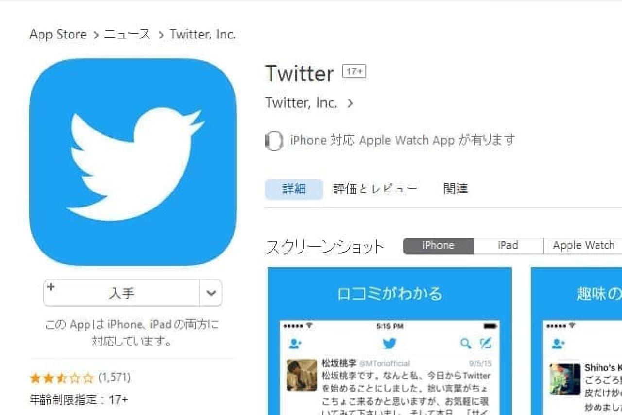 Twitterの年齢制限