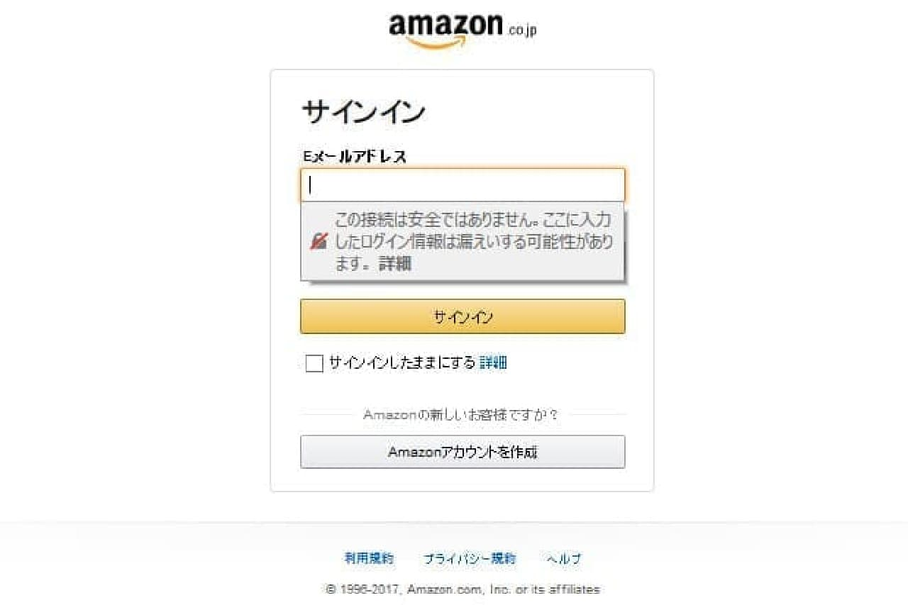 偽のAmazon.co.jp