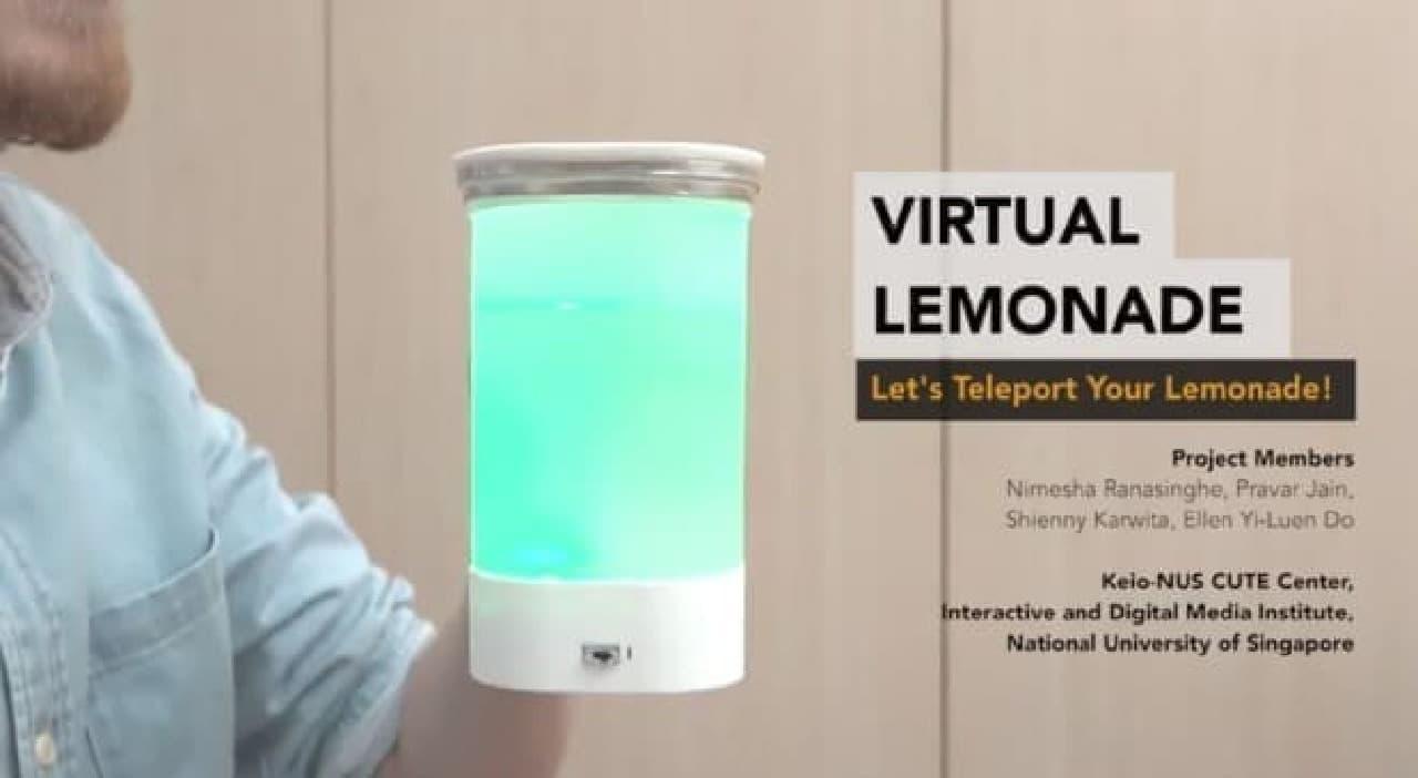 レモネードをテレポート…飲み物の味をデジタル転送する技術