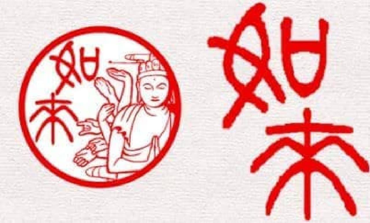 仏像を彫刻した印鑑「仏像図鑑」に、十体の仏像を追加