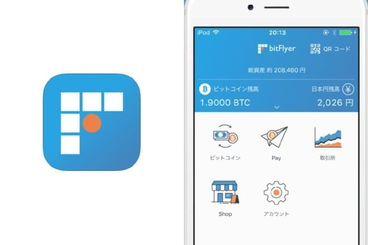 bitFlyerのアプリ