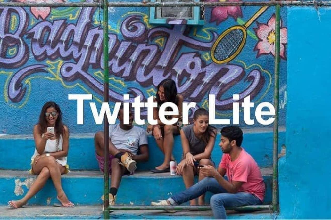 Twitter Liteのイメージ