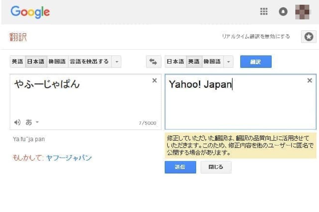 Google翻訳の修正