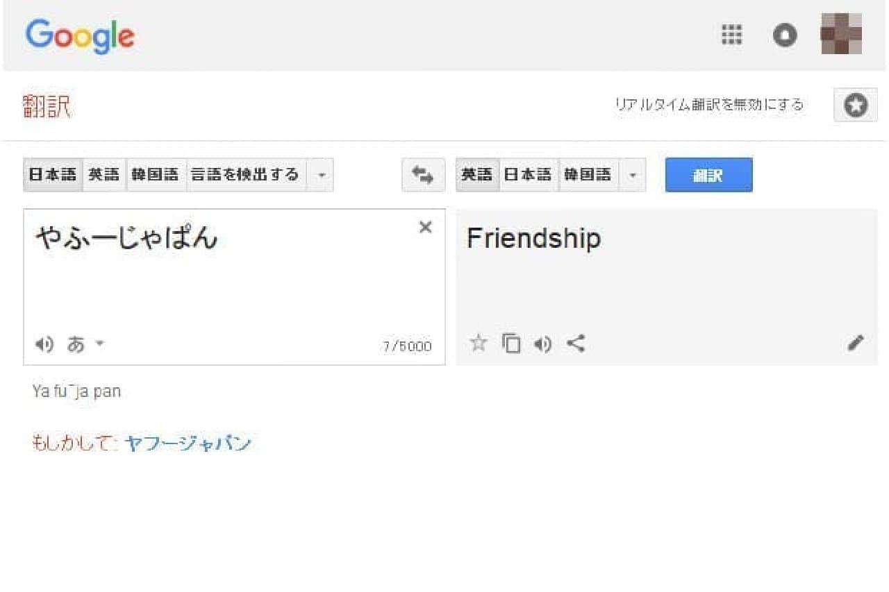 Google翻訳の誤訳