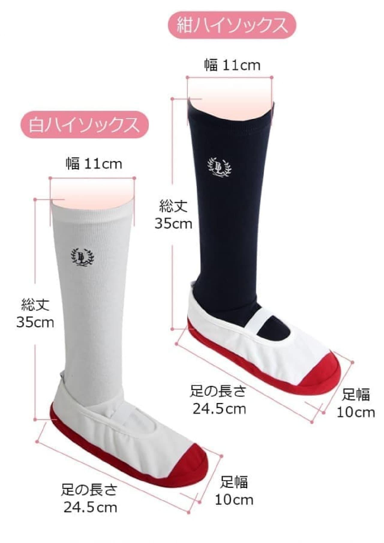 「上履きルームソックス」は、足部分が上履き、足首から上がソックスというデザインのリラックスグッズ