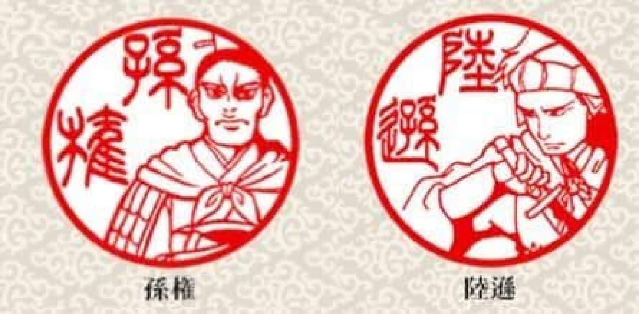「三国志図鑑」に、14種類のイラスト追加