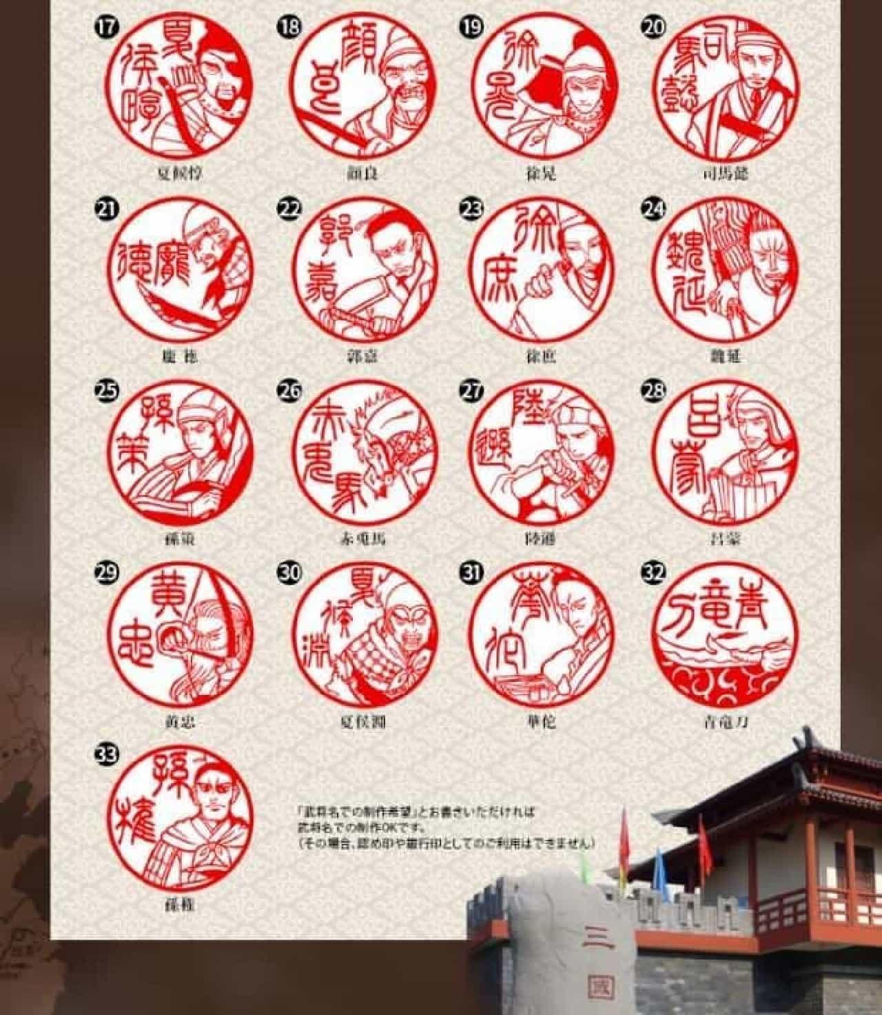 三国志の武将がデザインされた印鑑「三国志図鑑」に、14種類のイラスト追加