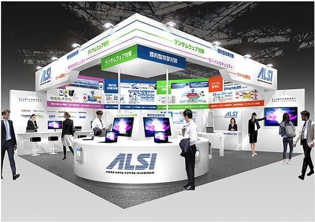 ALSIの出展イメージ