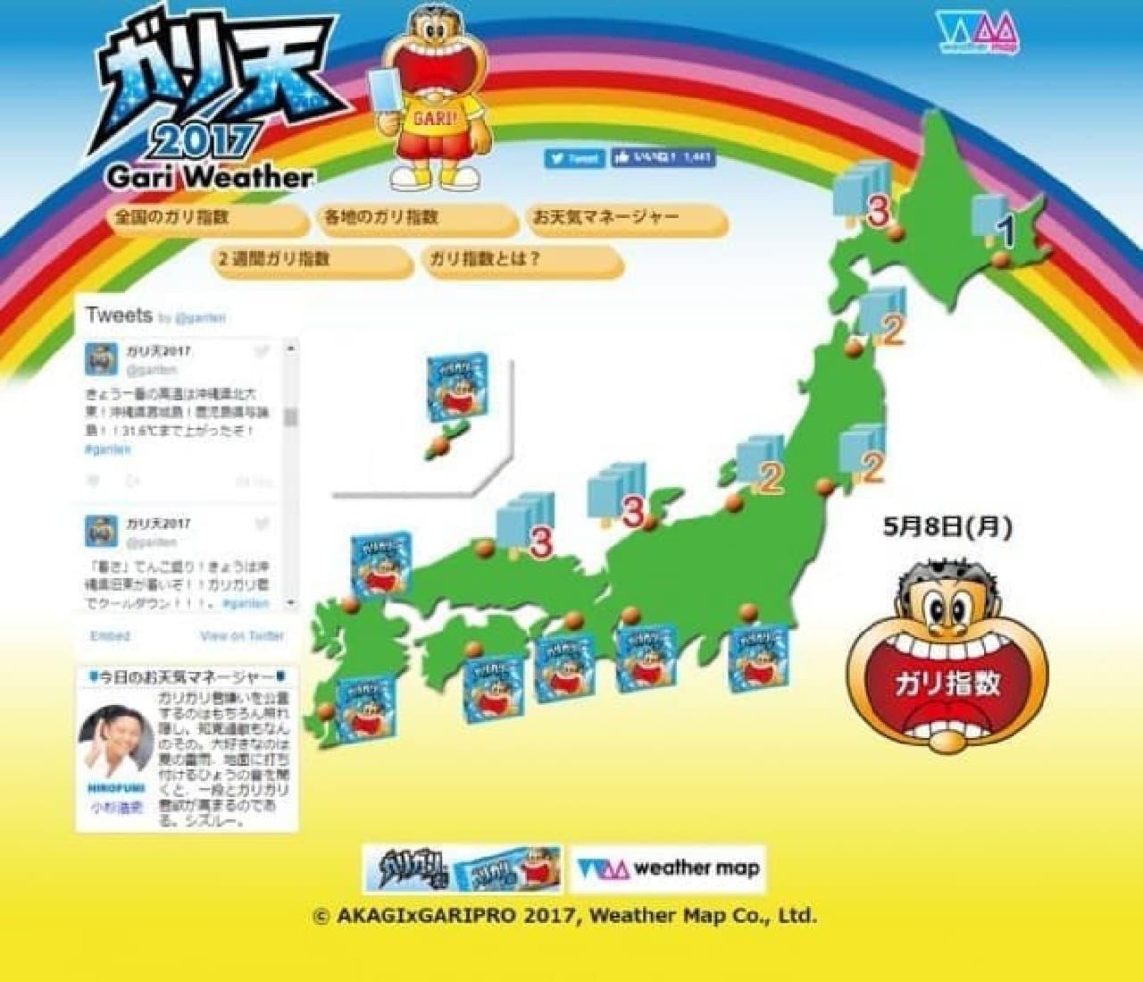 夏季限定お天気サイト「ガリ天2017」オープン