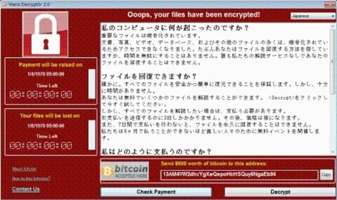 WannaCryのイメージ