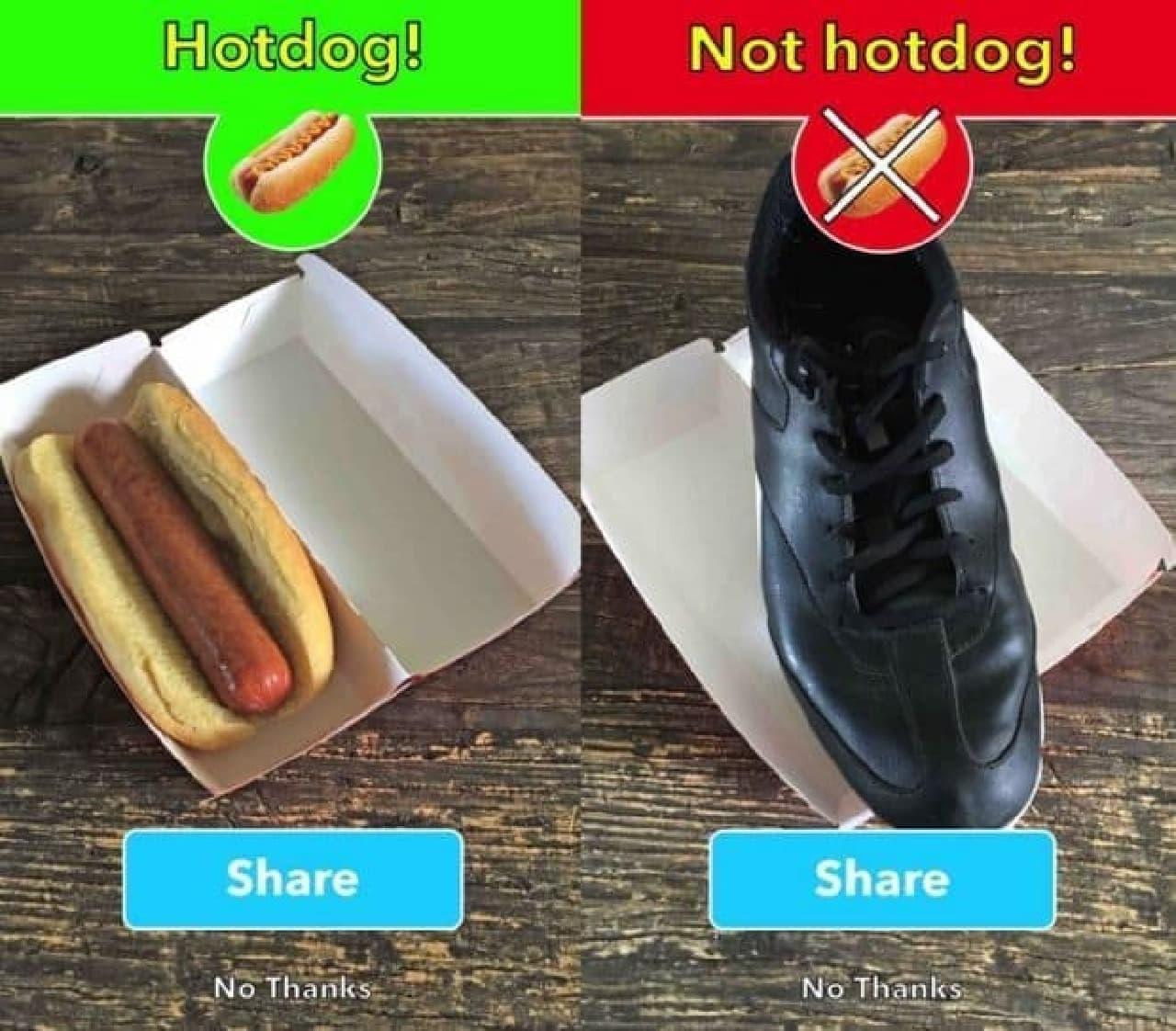 「ホットドッグかそうでないか」を判定できるアプリ「Not Hotdog」