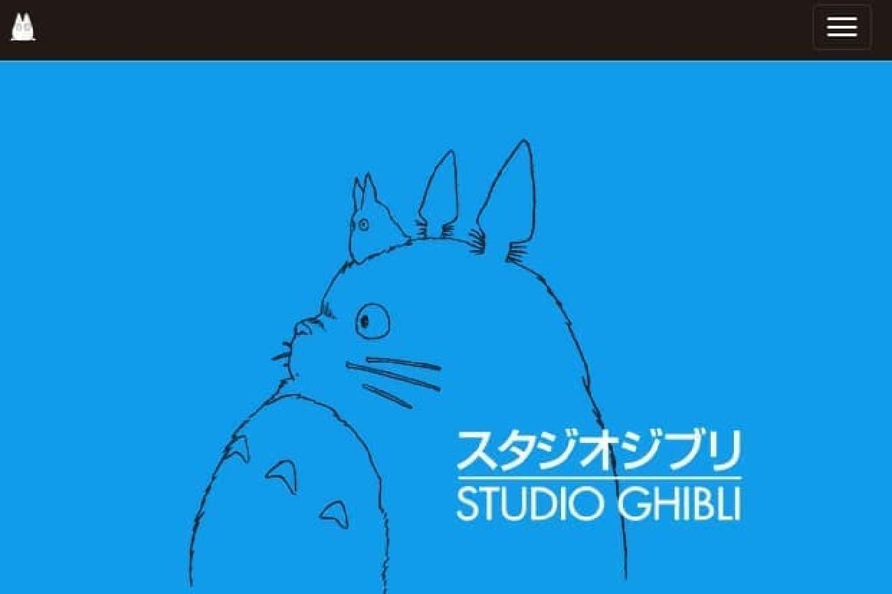 スタジオジブリの公式サイト