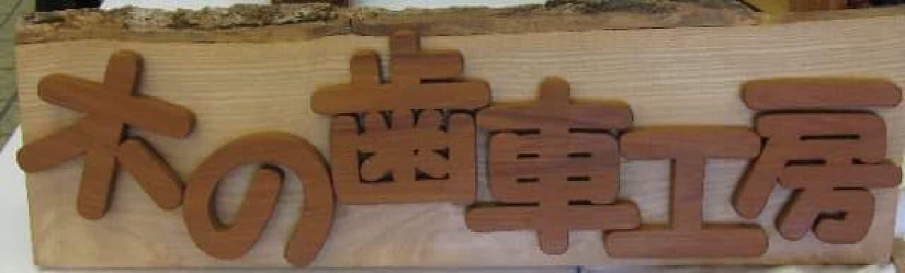 木の歯車工房の看板