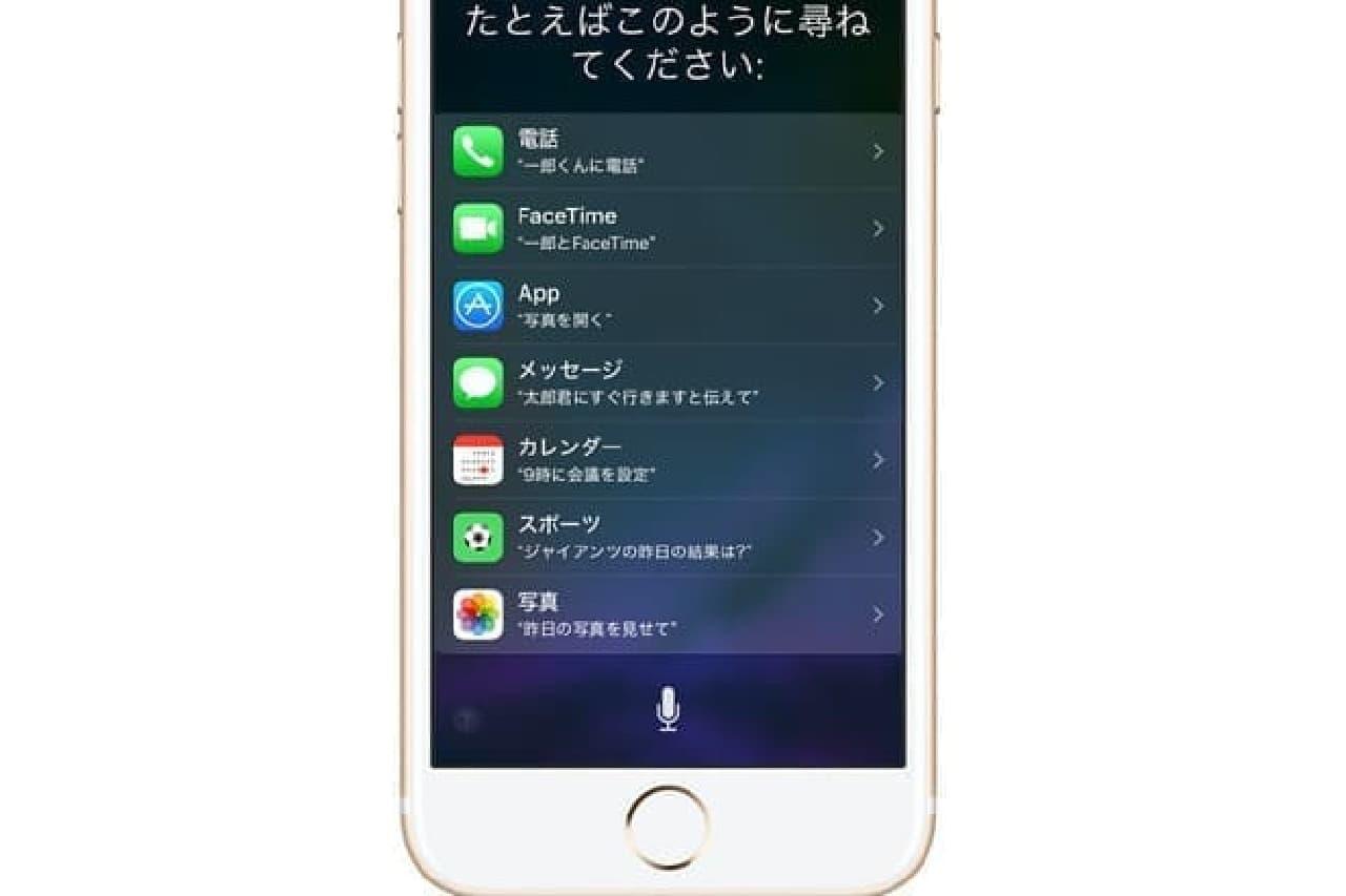 iPhoneのSiri画像