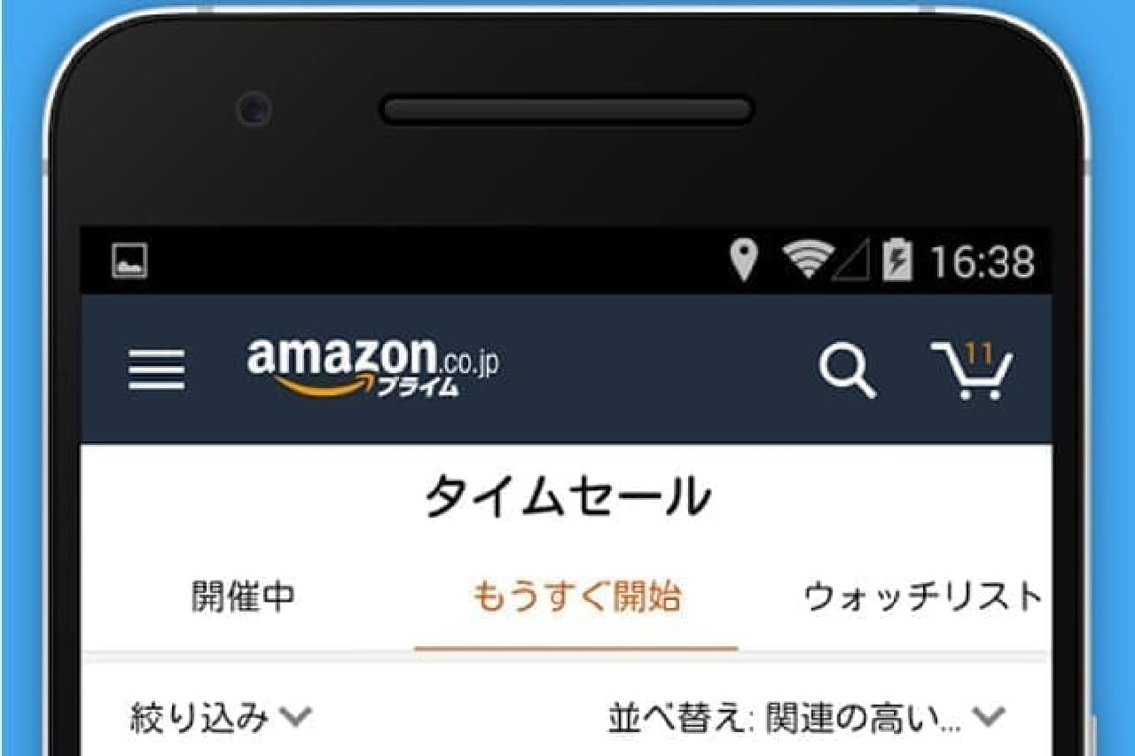 Amazon.co.jpのアプリ