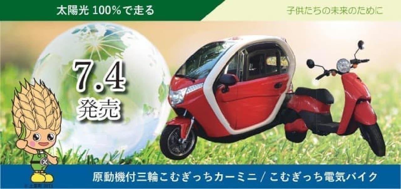 「原動機付三輪 こむぎっちカーミニ」「こむぎっち電気バイク」7月4日発売