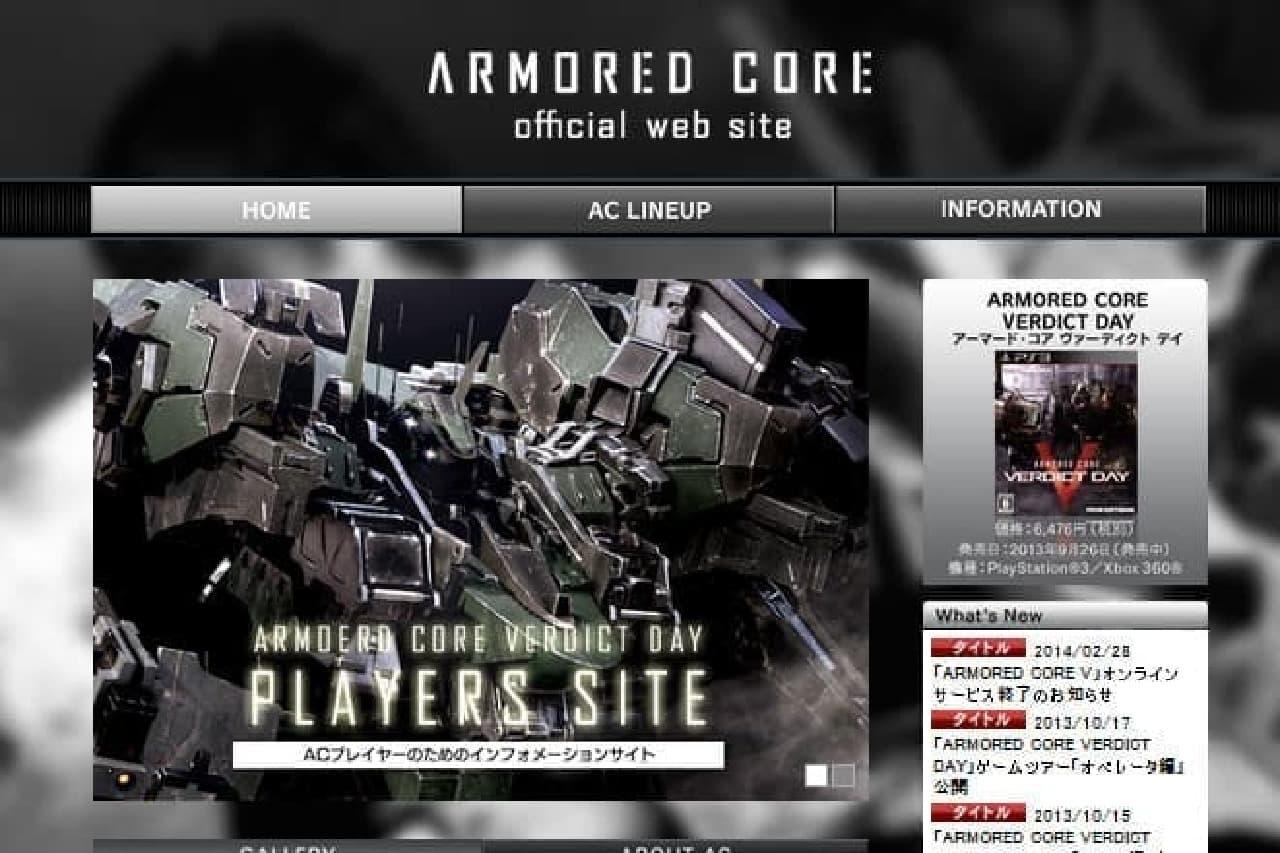 アーマード・コアの公式サイト