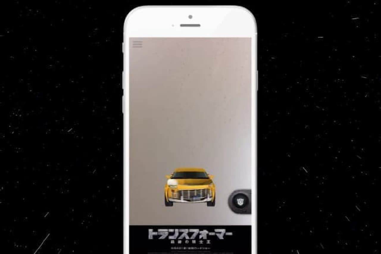 アプリのイメージ