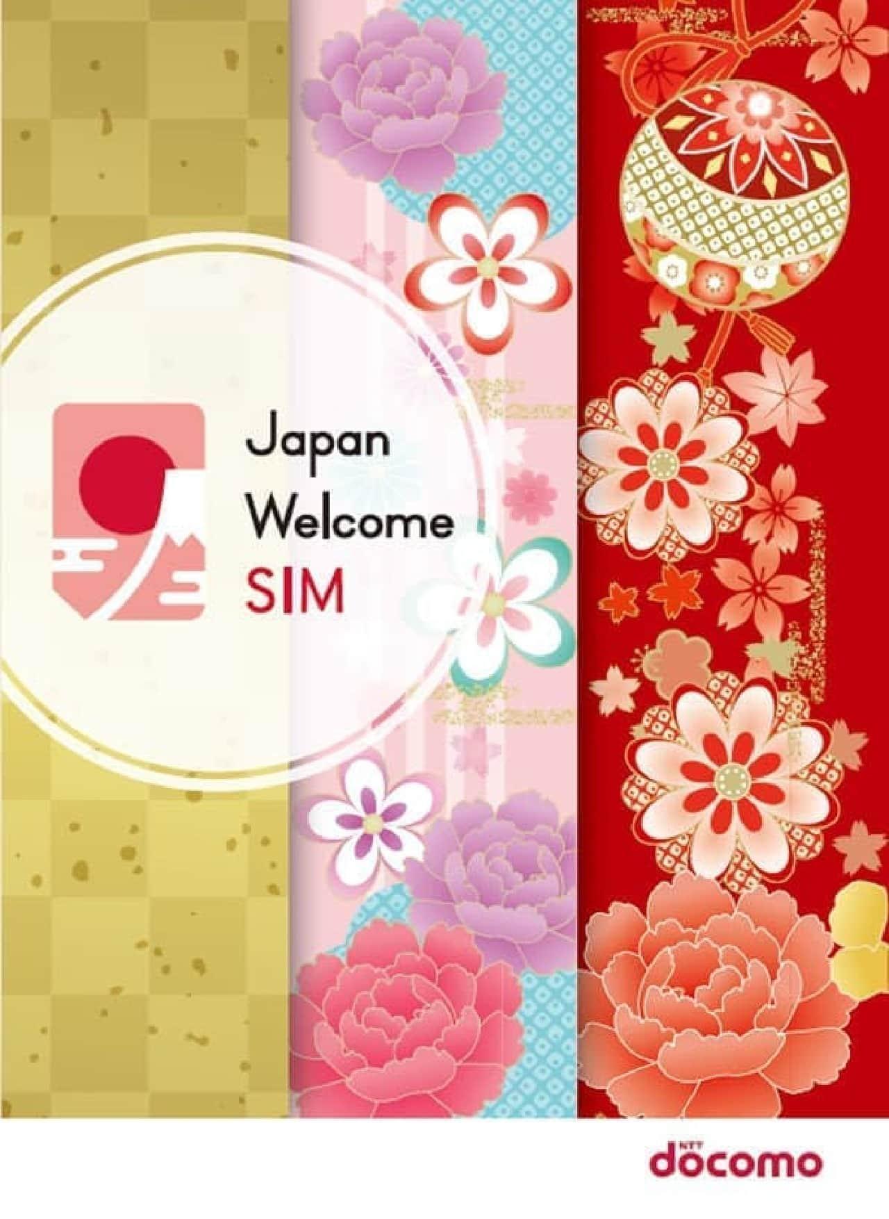 SIMのパッケージ画像