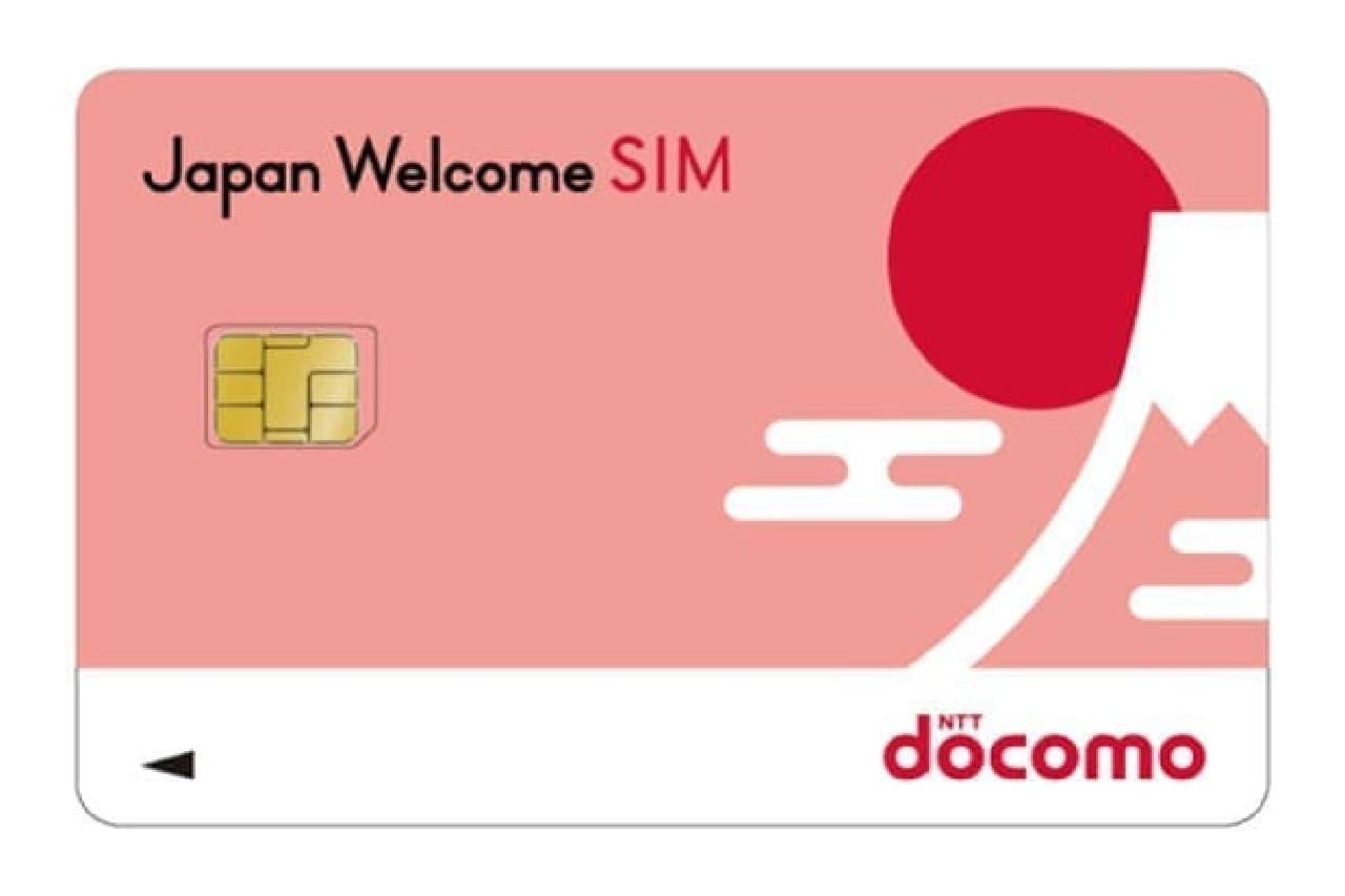 無料SIMのイメージ
