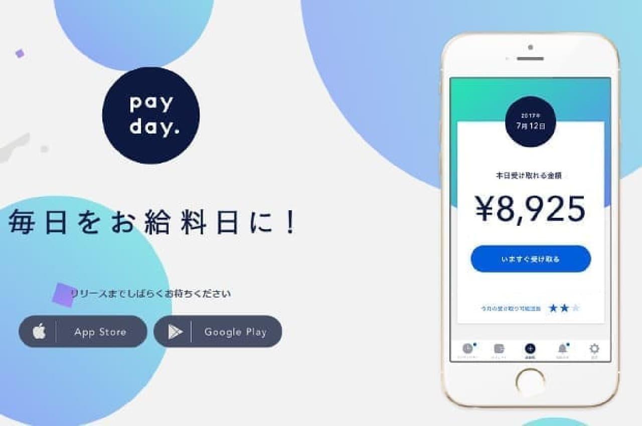 Paydayのイメージ
