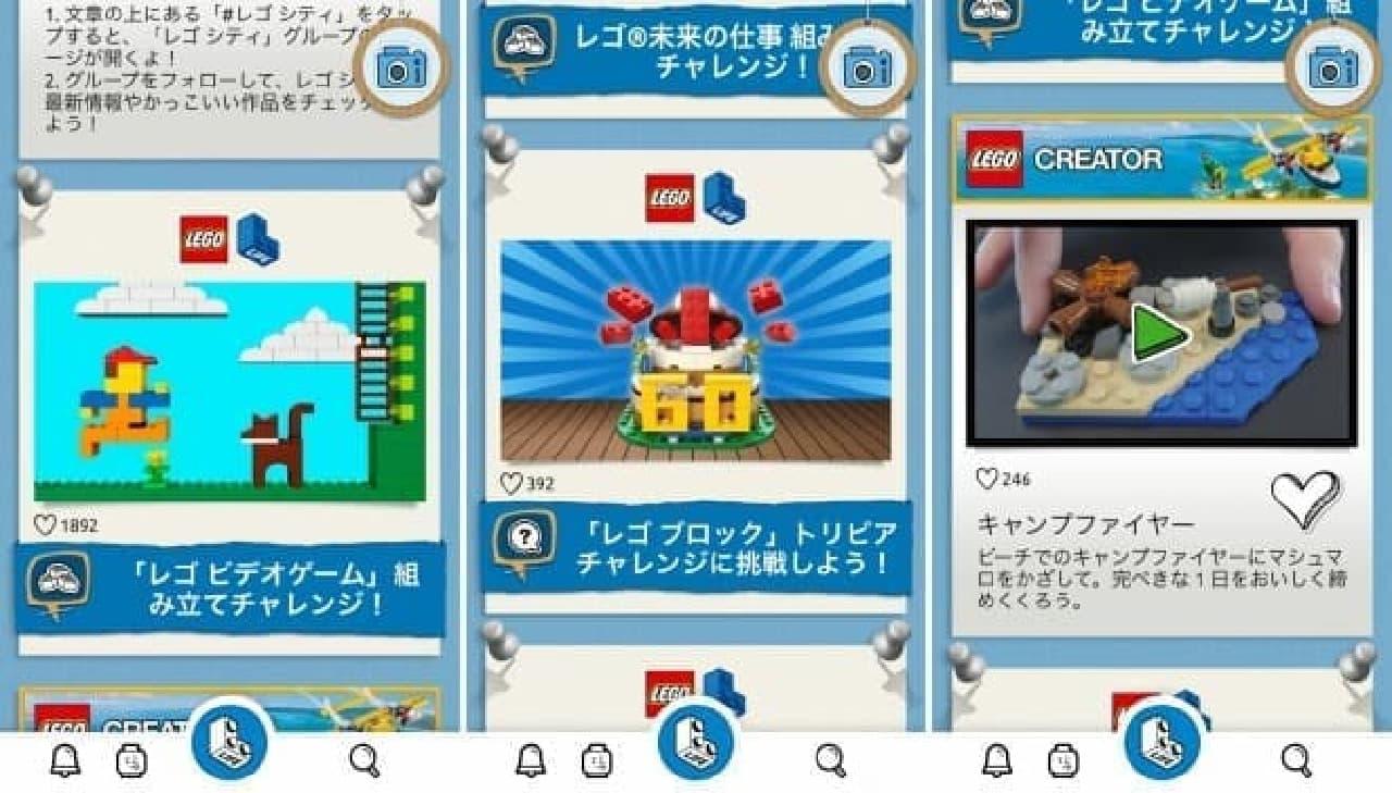 レゴのチャレンジイメージ
