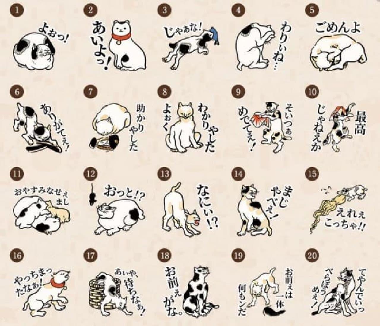 歌川国芳の「猫飼好五十三疋」を意匠化した「五十三疋のねこずかん コミュニケーションスタンプ」