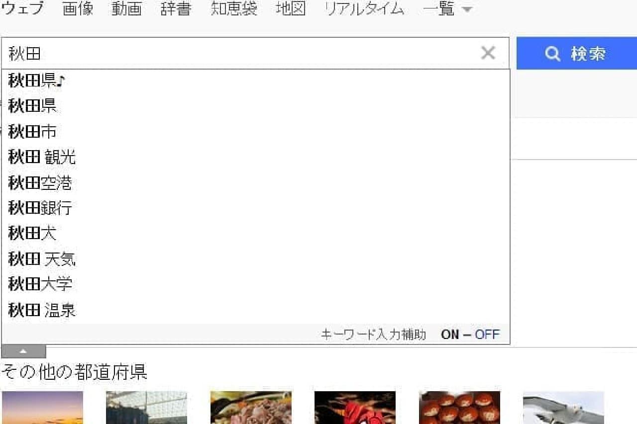 秋田県♪の検索結果