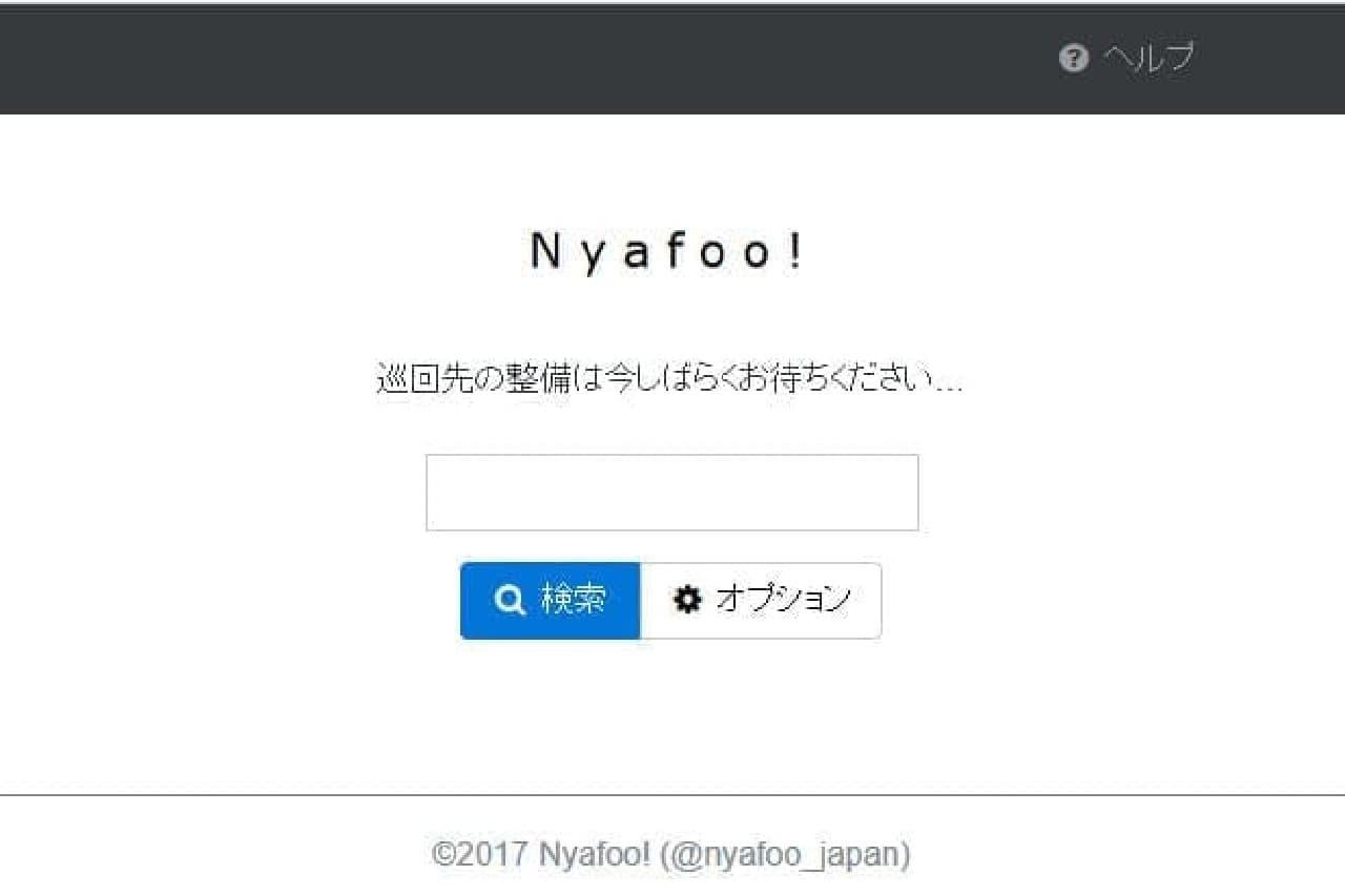 Nyafoo!のイメージ画像
