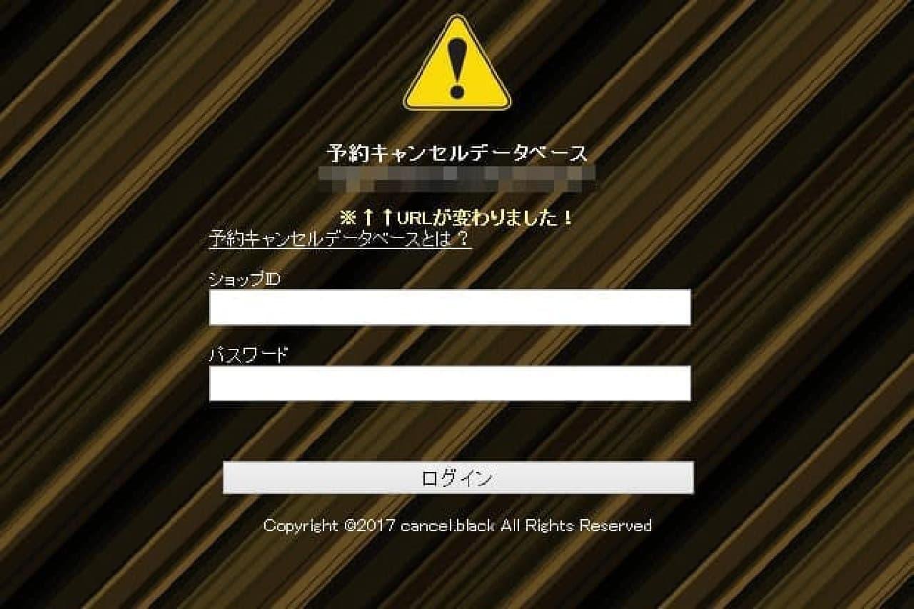 予約キャンセルデータベース