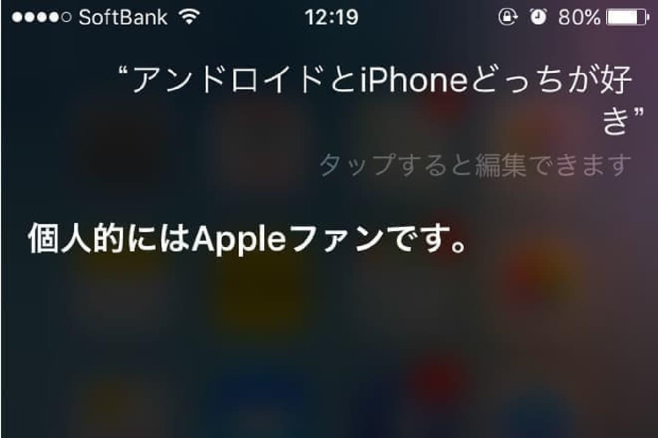 個人的にはAppleファンです