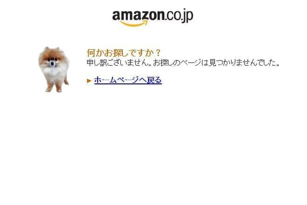 Amazon.co.jpの犬