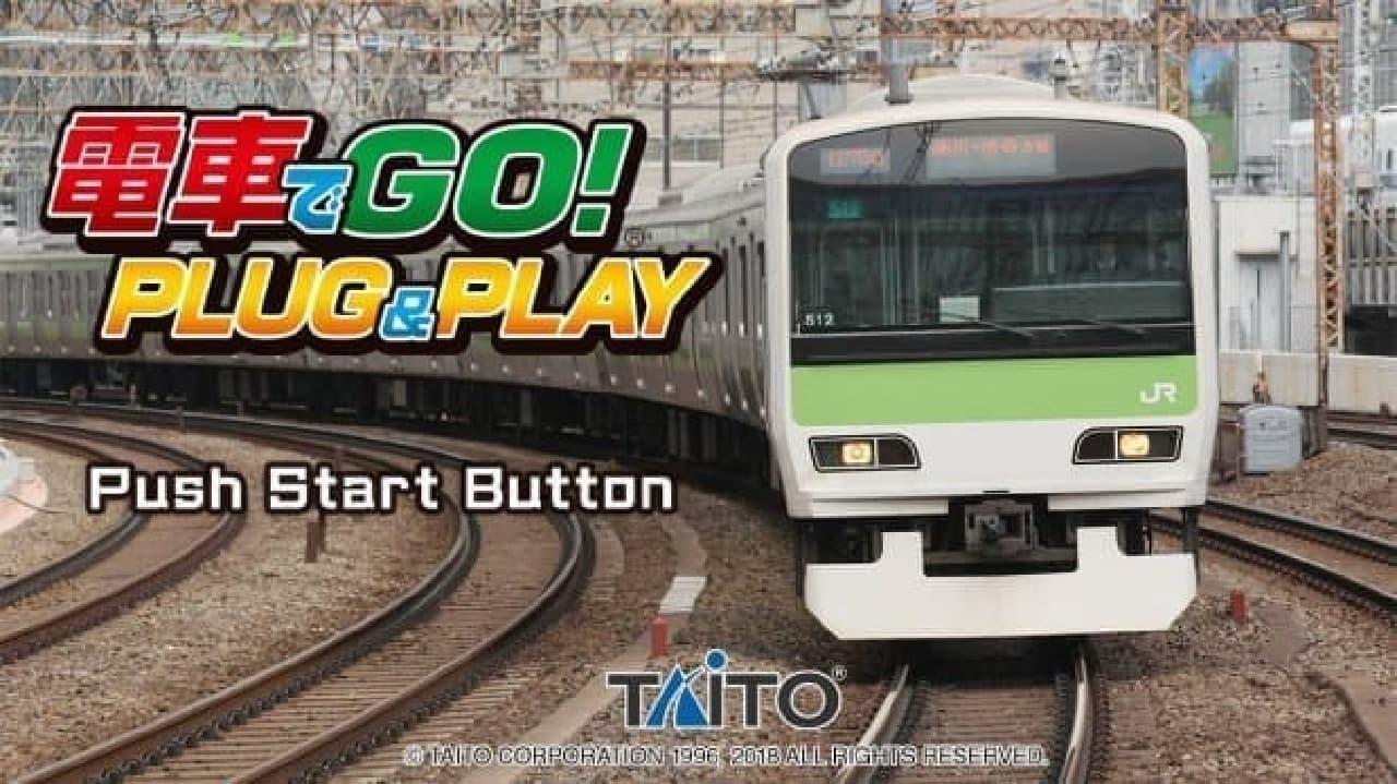 マスコンがゲーム機になった『電車でGO! PLUG & PLAY』