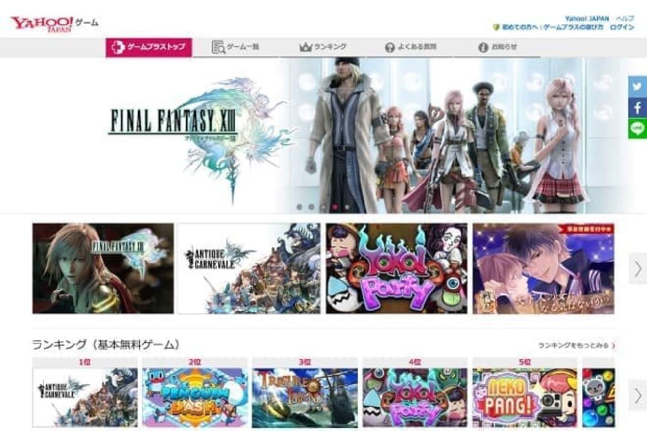 Yahoo!ゲーム ゲームプラス