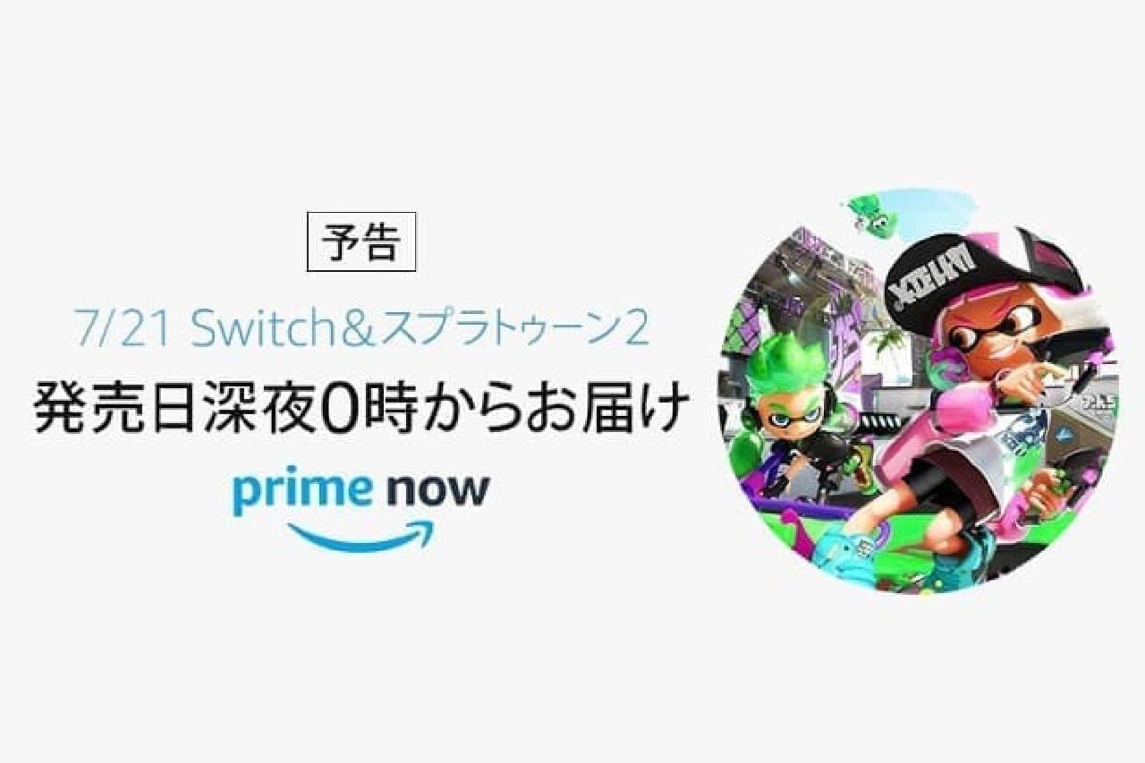 Amazon.co.jpによる販売