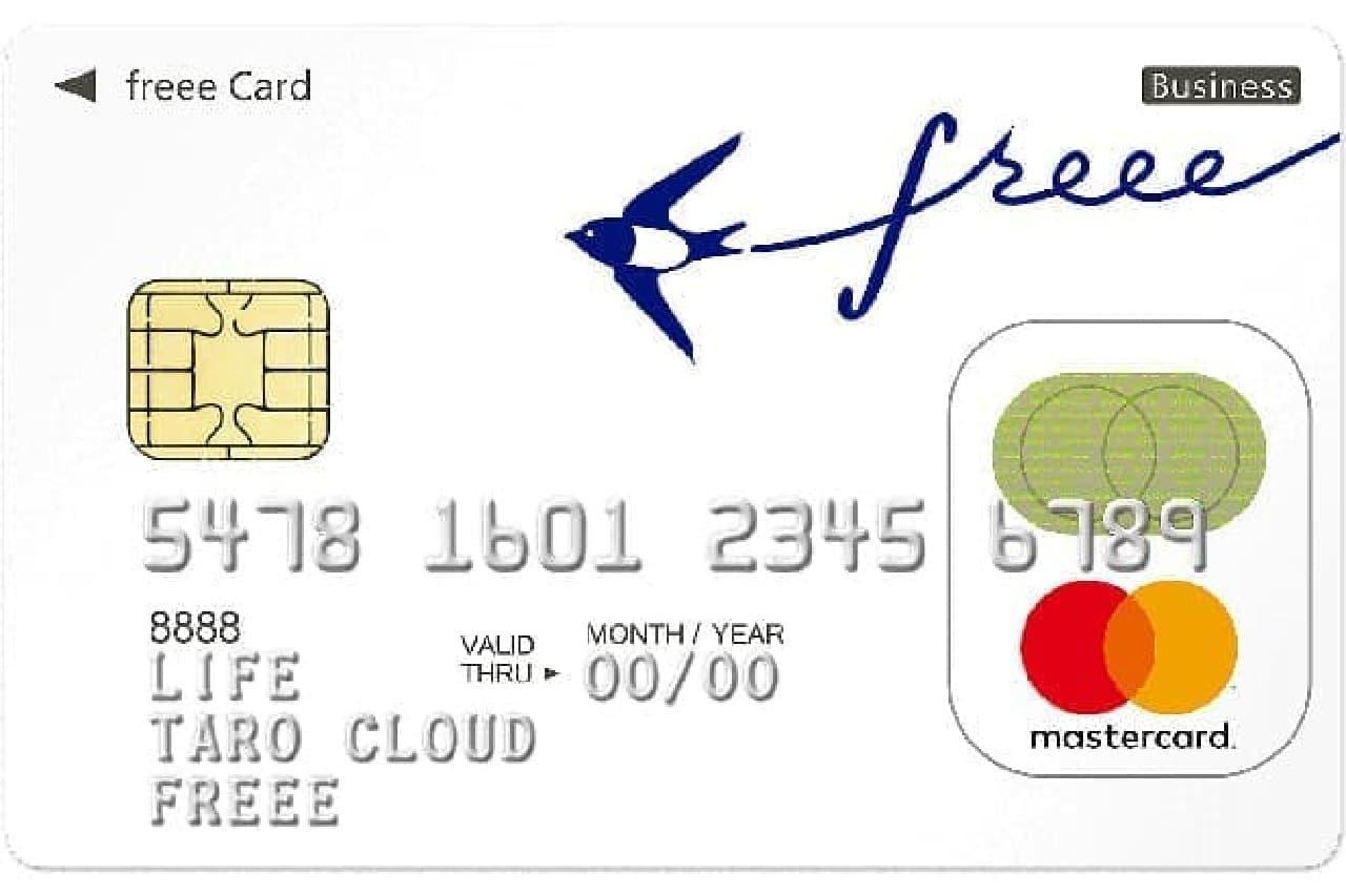 freeeカードのイメージ