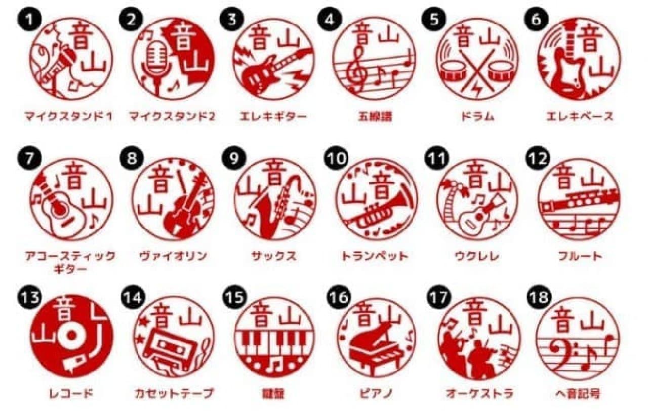 音楽好きのための印鑑「音楽ずかん」に21種類のイラスト追加