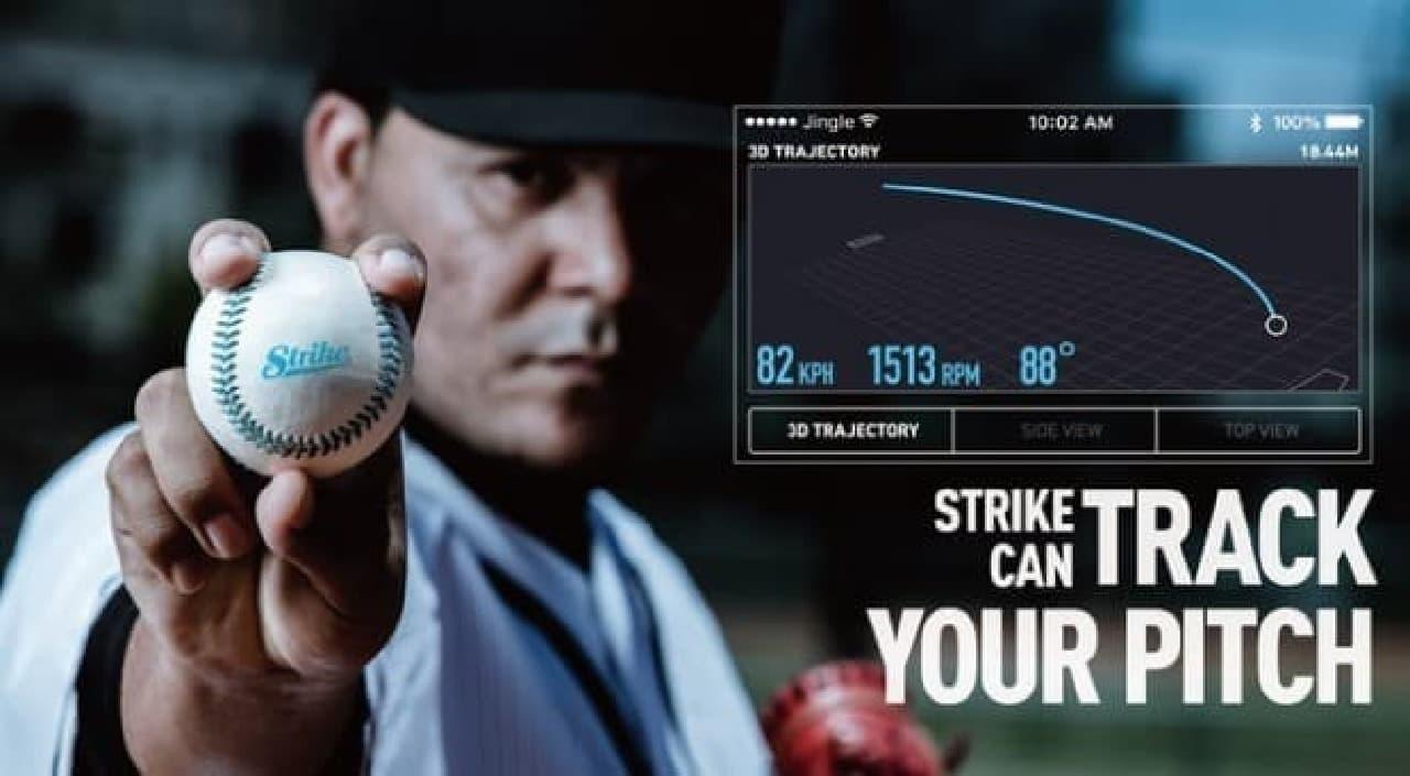 スピードや回転数、軌道を記録する野球ボール「Strike(ストライク)」