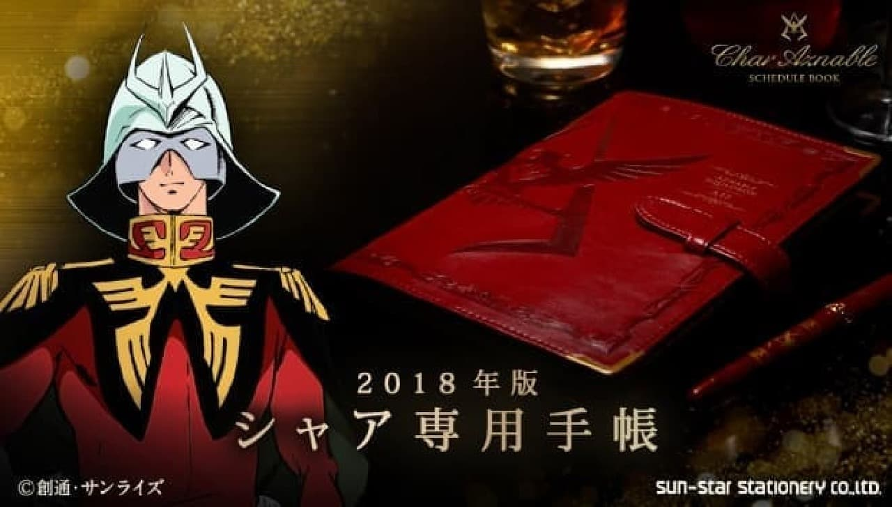 「シャア専用手帳」2018年版登場